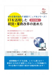 book_itmanual_img0